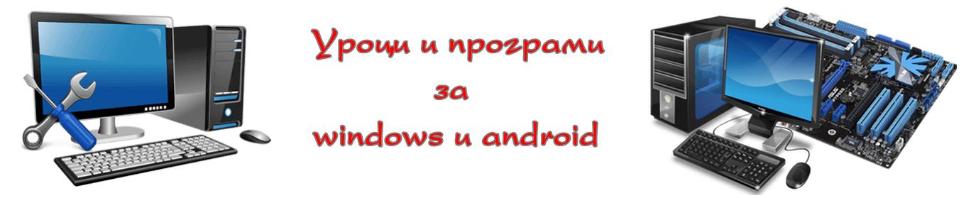 Уроци и програми за Windows и Android