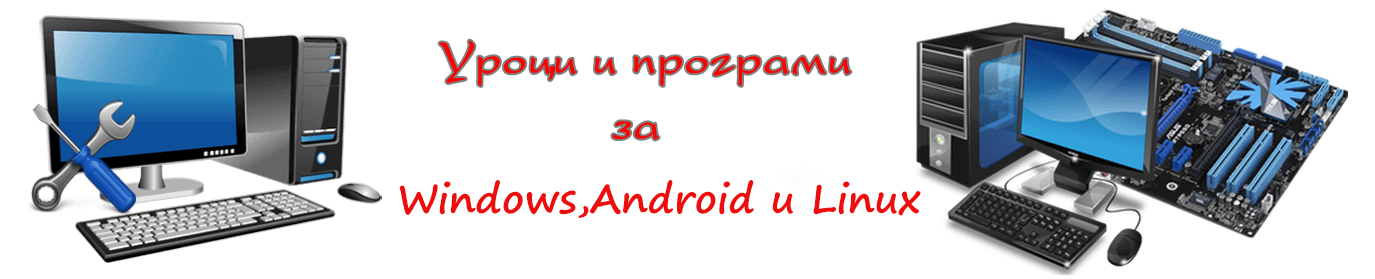 Уроци и програми за Windows,Android и Linux